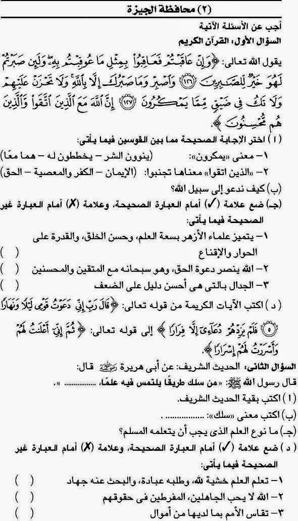 امتحان الدين محافظةالجيزة للسادس الإبتدائى نصف العام RLA06-02-P1.jpg