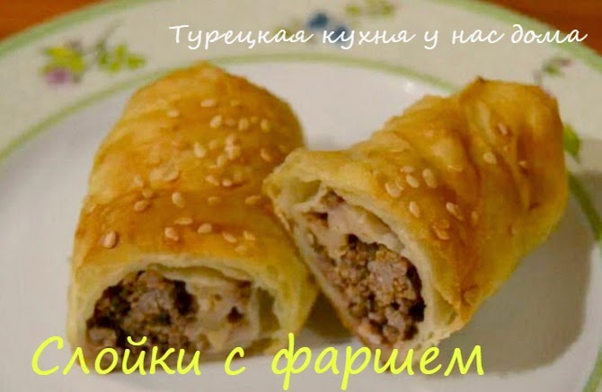 турецкие пирожки с фаршем