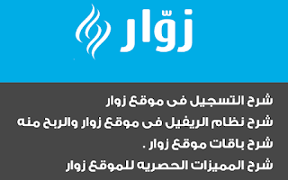 افضل موقع عربى لجلب زيارات للمواقع