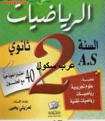 كتاب الرياضيات يحتوي علي 40 نموذج اختبار مع الحل للسنة الثانية ثانوي