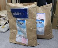 1回目のお代わりのニチガ酸素系漂白剤25kg