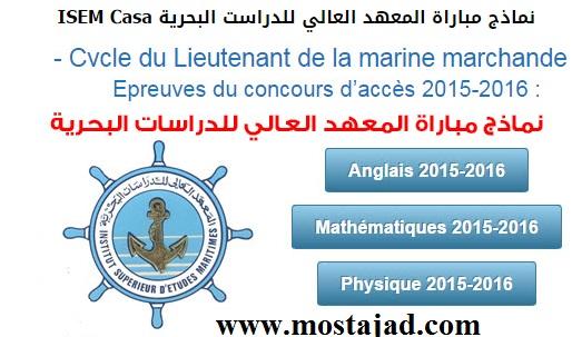 Concours d'accés à l'ISEM Casa  نماذج مباراة المعهد العالي للدراست البحرية