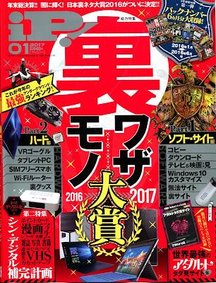 iP! (アイピー) 2017年01月号 raw zip dl
