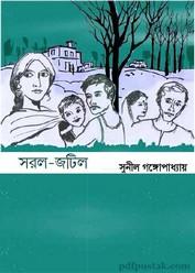 Saral-Jatil by Sunil gangopadhyay