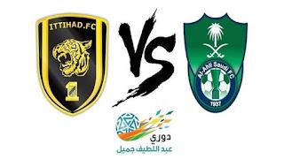 بث مباشر مباراة الاهلي والاتحاد السعودي اليوم 25/11/2018 Al-Ittihad vs Al Ahli Jeddah live