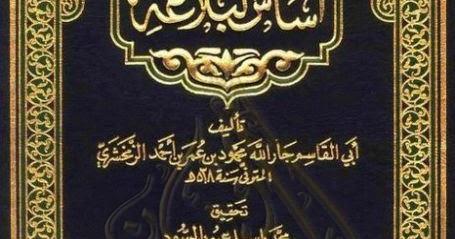 كتب محمد باسل الطائي pdf