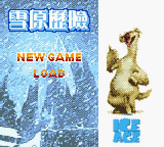 【GBC】雪原歷險(Ice Age)中文版,懷舊的冰原動作冒險遊戲!