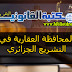 المحافظة العقارية في التشريع الجزائري