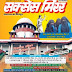 Succes Mirror October 2017 in Hindi Pdf free download