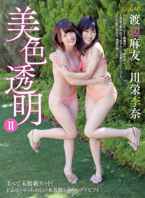 Mayu Watanabe 渡辺麻友 Rina Kawaei 川栄李奈 Pics