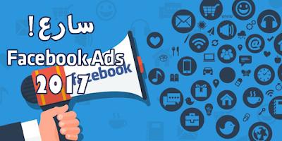 سارع للحصول على كورس المدفوع مجانا الآن لتعلم التسويق الإلكتروني بإستعمال منصة Facebook Ads 2017