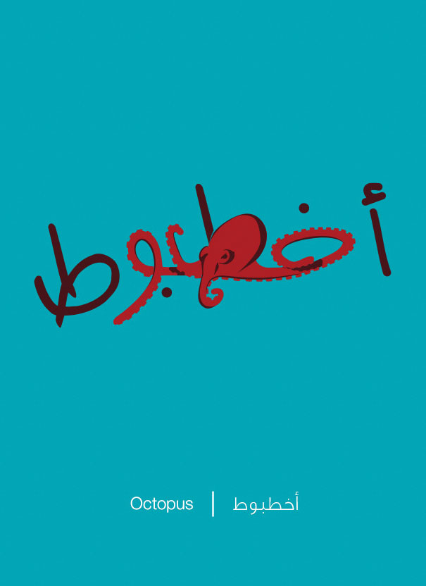 Arabic Words Illustrated Based On Their Literal Meaning - Octopus - Ekhtabout