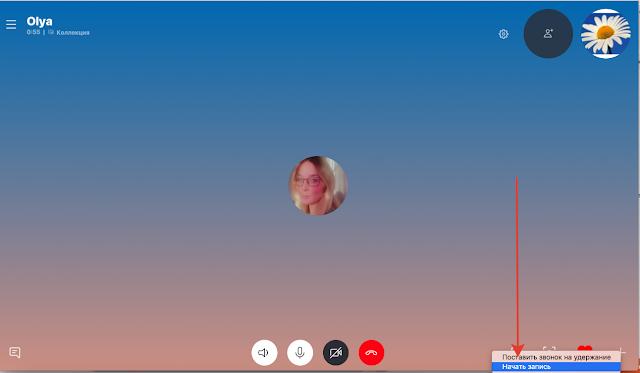 как записать звонок в скайпе