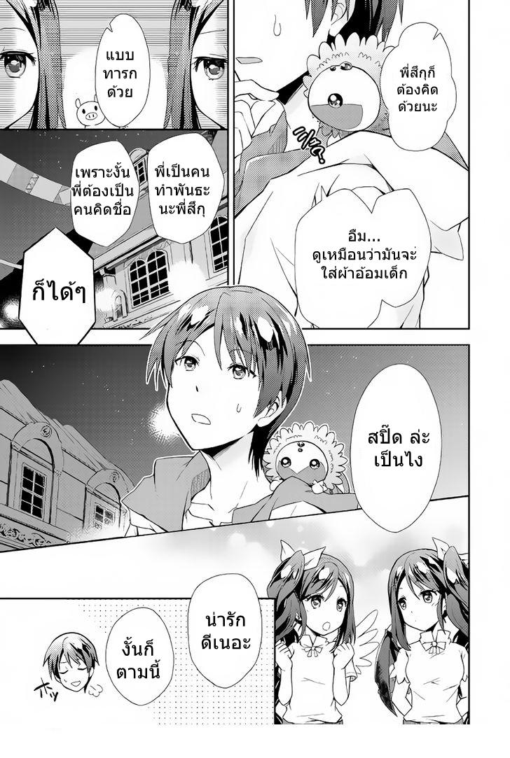 อ่านการ์ตูน Nonbiri VRMMOki 3 ภาพที่ 7