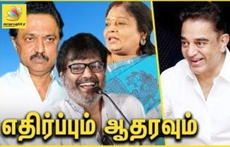 Celebrities Wishes Kamal Haasan for his Political Party