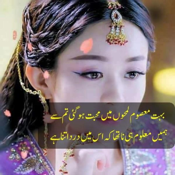 Poetry Love Urdu Poetry And Romantic Shayari