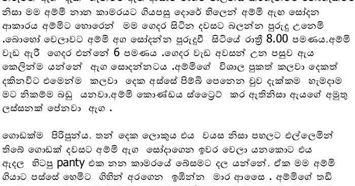 Wal Katha Navarasa: Sinhala Wal Katha Amma අම්මයි මමයි වල් කතා: Amuthu Hegim 3
