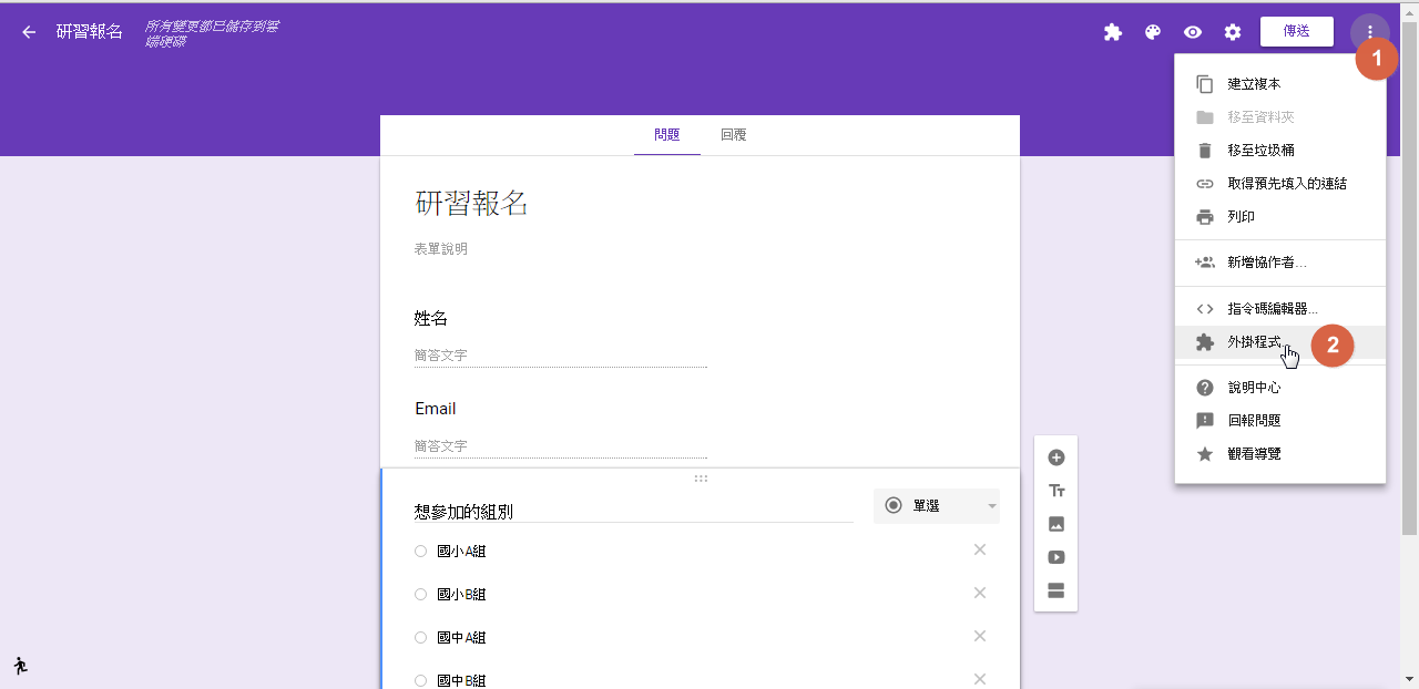 +CHING: [Google 表單]外掛程式FormLimiter-時間到了或人數滿了就停止報名的表單