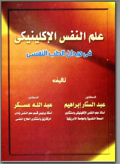 تحميل كتاب علم النفس العيادي في مجال الطب النفسي PDF