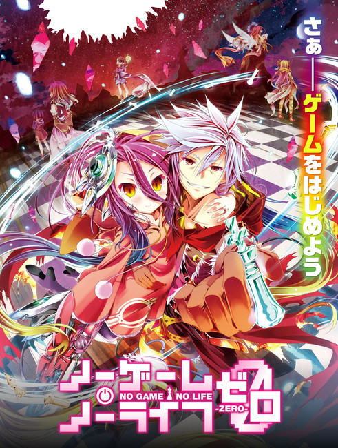 No Game No Life Movie Poster