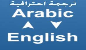 كيفية ,ترجمة ,النصوص ,من ,اللغة ,العربية ,الى ,اللغة ,الانجليزية