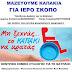 Ακόμη ένα αναπηρικό αμαξίδιο αγοράστηκε από τη συλλογή πλαστικών καπακιών στο Ναύπλιο.