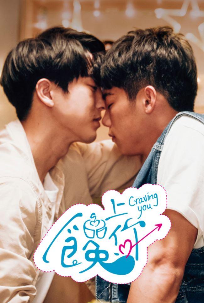 Khát Khao Em - Craving You (2021)