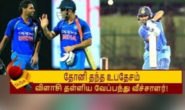 Dhoni told me to play my natural game like i play in test cricket bhuvneshwar kumar