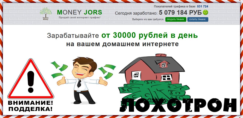 ОАО MONEY JORS Продай свой интернет-трафик!