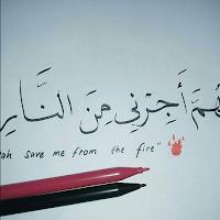 Ya Allah, Selamatkanlah Aku