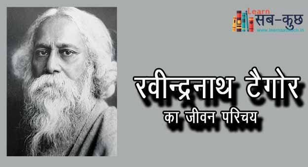 Rabindranath tagore essay in hindi