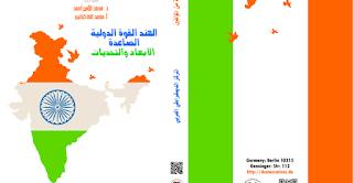 """مؤلف جماعي شارك فيه مجموعة من الباحثين المميزين ضمن مبادرة دعم الشباب الباحثيين لتأليف كتب جماعية برعاية """"المركز الديمقراطي العربي"""" ألمانيا – برلين"""