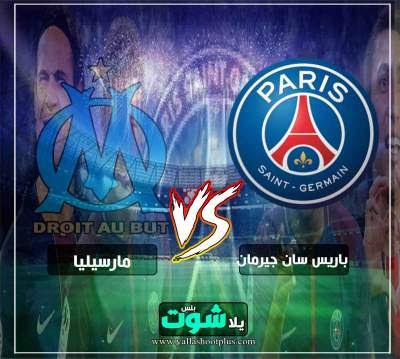 مشاهدة مباراة باريس سان جيرمان ومارسيليا بث مباشر اليوم 17-3-2019 في الدوري الفرنسي