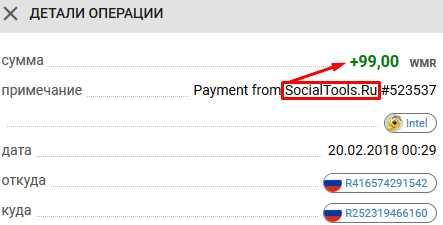 socialtools - заработок вконтакте
