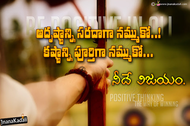 telugu quotes on success, best telugu success sayings, telugu motivational quotes about winning in life-best telugu winning success thoughts in telugu