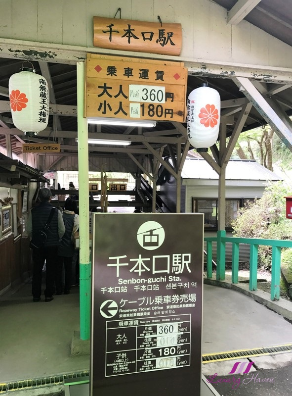 yoshino ropeway ticket price senbon guchi station