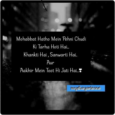 Mohabbat Ki Shayari Sad Heart Touching Lines