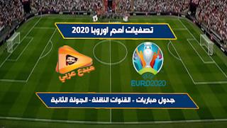 مباريات الجولة الثانية تصفيات أمم أوروبا يورو 2020 والمواعيد والقنوات الناقلة