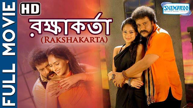 Rakshakarta (2017) Bengali Movie Full HD 720p Free Download