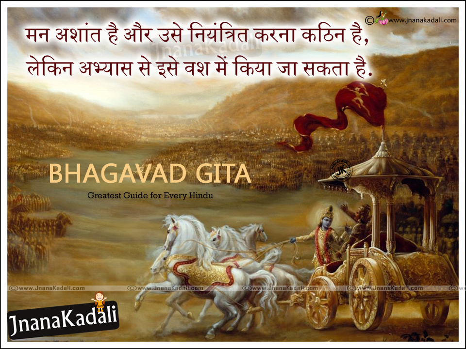 bhagavad gita photographic essay The bhagavad gita essay 861 words | 4 pages the bhagavad gita as translated by juan mascaro is a poem based on ancient sanskrit literature contained in eighteen chapters.