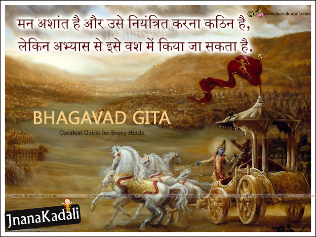 Here is bhagavad gita quotes in hindi with images,geeta quotes in english,bhagwat geeta shloka in hindi,bhagavad gita quotes in hindi pdf,bhagavad gita quotes in sanskrit with hindi translation,shri krishna quotes in hindi,shri krishna quotes on love,bhagavad gita quotes in hindi with english translation,Shrimad Bhagwat Geeta Quotes in Hindi Anmol Vachan, Inspiring Bhagavad Gita Quotes online, Bhagavad Gita Best Shayari in Hindi Language, Popular Hindi Bhagavad Gita Images with Quotations, Lord Krishna Sayings in Bhagavad Gita in Hindi Language, Most Inspiring Bhagavad Gita Quotes in Hindi Language.श्रीमद्भगवद्गीता अनमोल वचन Shree Krishna Quotes in Hindi.