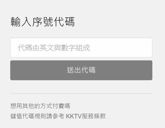 KKTV/序號代碼/折價券/coupon 8/15更新