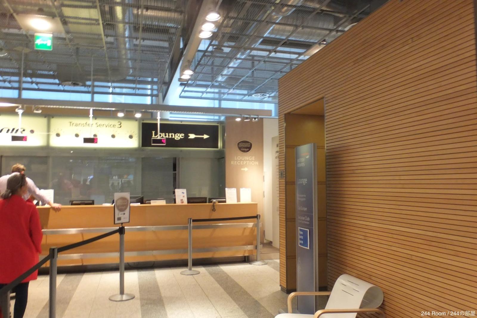 almost@home lounge helsinki ヘルシンキ空港のラウンジ