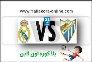مشاهدة مباراة ريال مدريد وملقا بث مباشر بتاريخ 21-02-2016 الدوري الاسباني