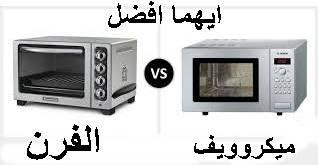 ما هو الفارق بين الميكروويف والفرن الكهربائي وايهما افضل ؟