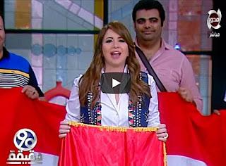 برنامج 90 دقيقة حلقة الاحد 8-10-2017 مع جيهان لبيب و صعود مصر لكأس العالم 2018 بروسيا - الحلقة كاملة