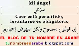 Caer está permitido, levantarse es obligatorio en arabe