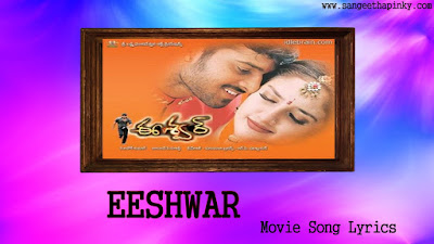 eeshwar-telugu-movie-songs-lyrics