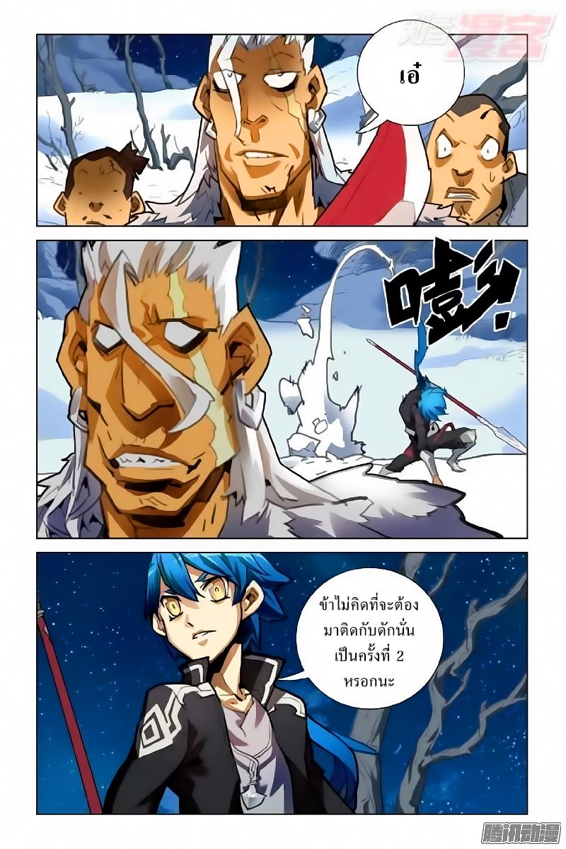 อ่านการ์ตูน Lord Xue Ying 2 ภาพที่ 8