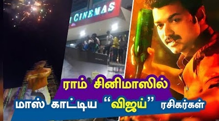 VIJAY Fans Mass Celebration at Ram Cinemas | Mersal | Mersal Diwali | Vijay